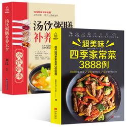 书家常菜大全做法+煲汤普家庭美食