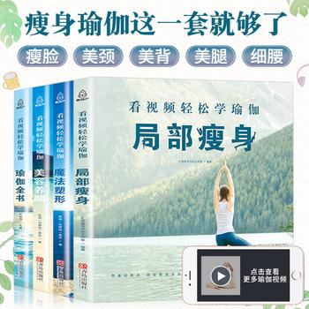 【附视频】4册初级入门教材书书书籍