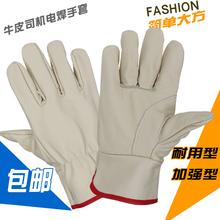 头层牛皮司机电焊手套焊工焊接手套耐用隔热防烫搬运劳保防护手套