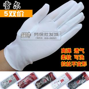 雪尔手套氨纶白色涤纶手套腈纶工作作业礼仪尼龙劳防劳保防护手套