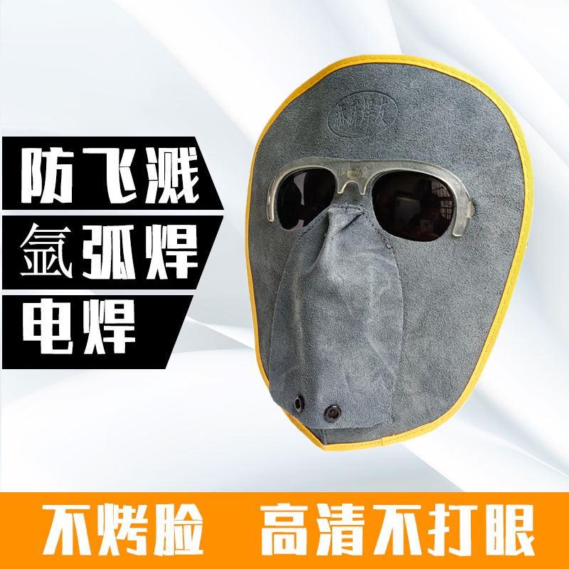 牛皮电焊面罩焊工专用防烤全脸神器轻便氩弧焊帽头戴式烧焊防护罩