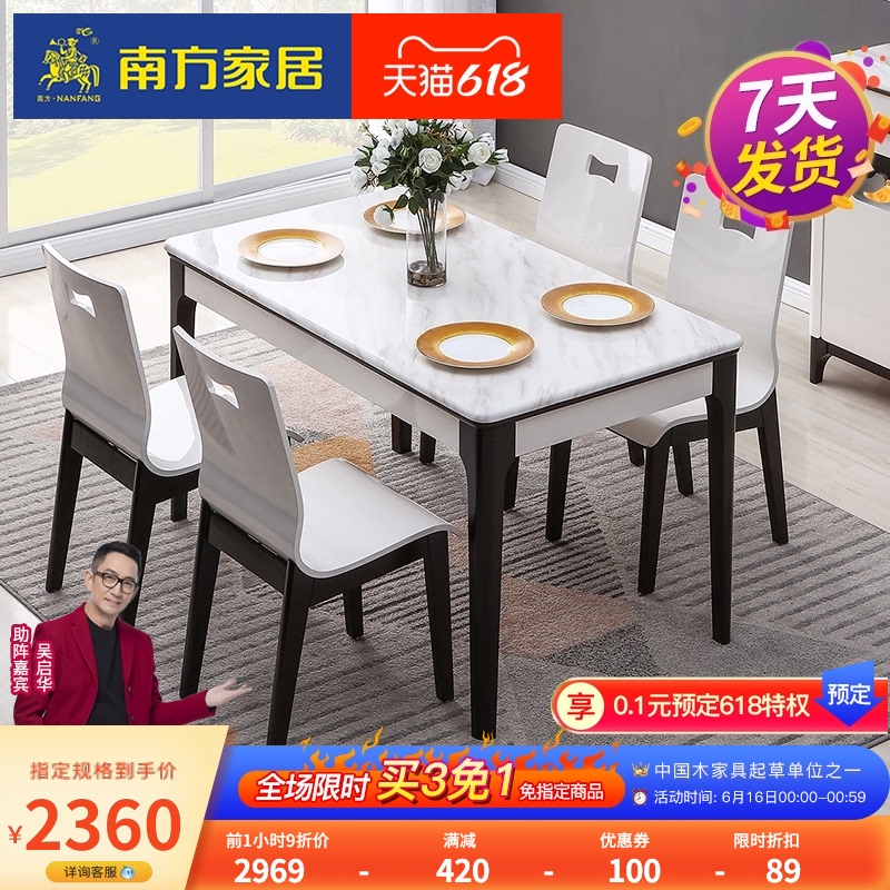 南方家居北欧简约岩板餐桌椅组合轻奢小户型大理石实木饭桌子家用