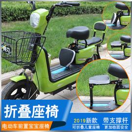 电动自行车儿童前置折叠座椅踏板摩托车电瓶车小孩安全宝宝坐椅凳图片
