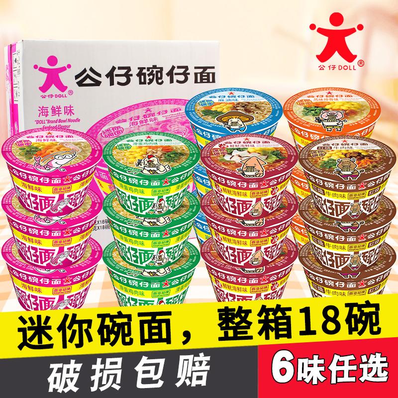 公仔面迷你碗仔面香港小桶装整箱迷你碗面18杯面碗泡面组合方便面满48.00元可用30元优惠券