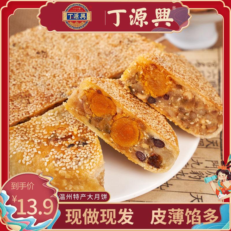 丁源兴温州桥墩月饼特产老式大月饼蛋黄五仁鲜肉礼盒装中秋月饼
