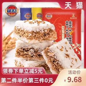 丁源兴温州特产手工夹心网红代餐传统糕点小米糕桂花糕零食品小吃