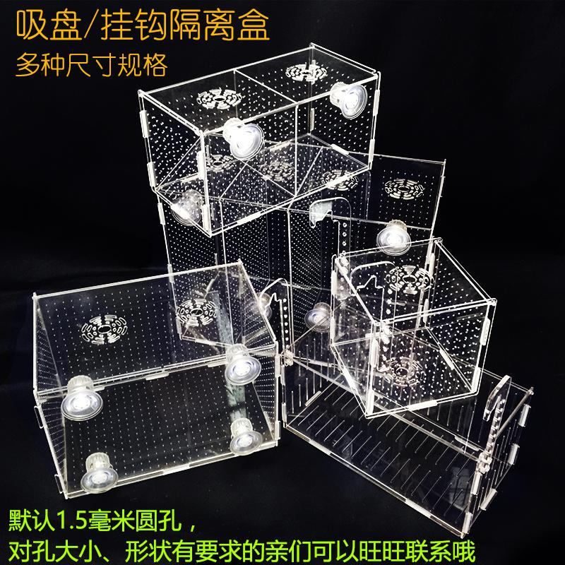 Аквариум изоляция коробка акрил изоляция коробка доска рыба люк коробка вода гонка рыба рассада люк сложный колонизация коробка больше авоська почта