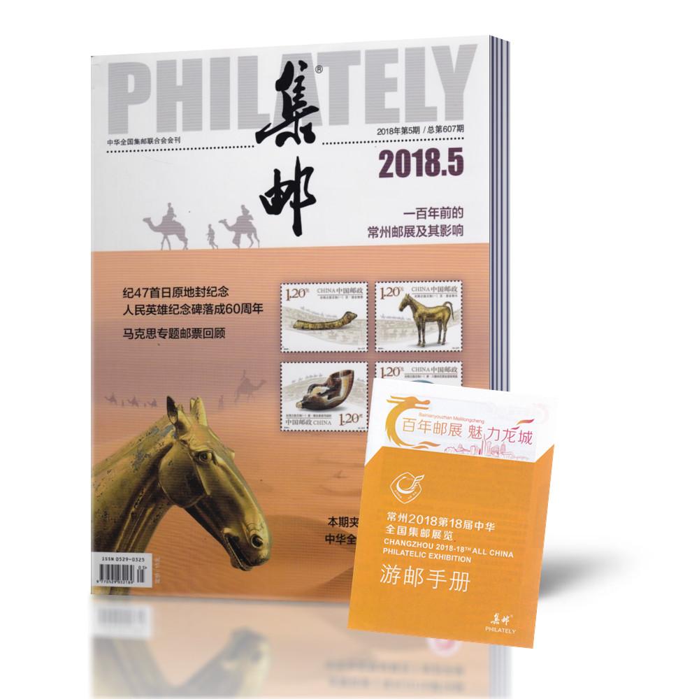【增 常州集邮手册】集邮杂志2018年5月总第607期 一百年前的常州邮展及其影响