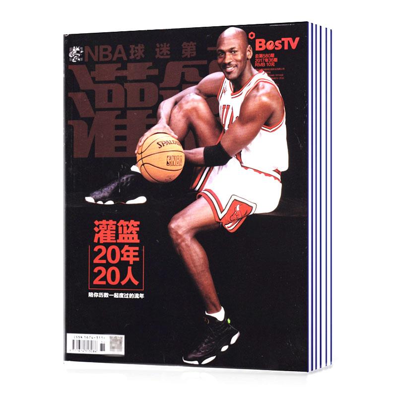 【2017年29本打包】灌篮杂志 NBA球迷官方出版物 2017年1-12/13-16/17/19/20/21-27/34/35/36期共29本打包 带海报 篮球体育杂志