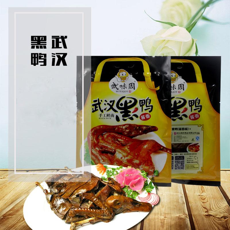 武味周武汉黑鸭卤味全鸭酱香湖北特产美食男女爱吃的零食小吃熟食
