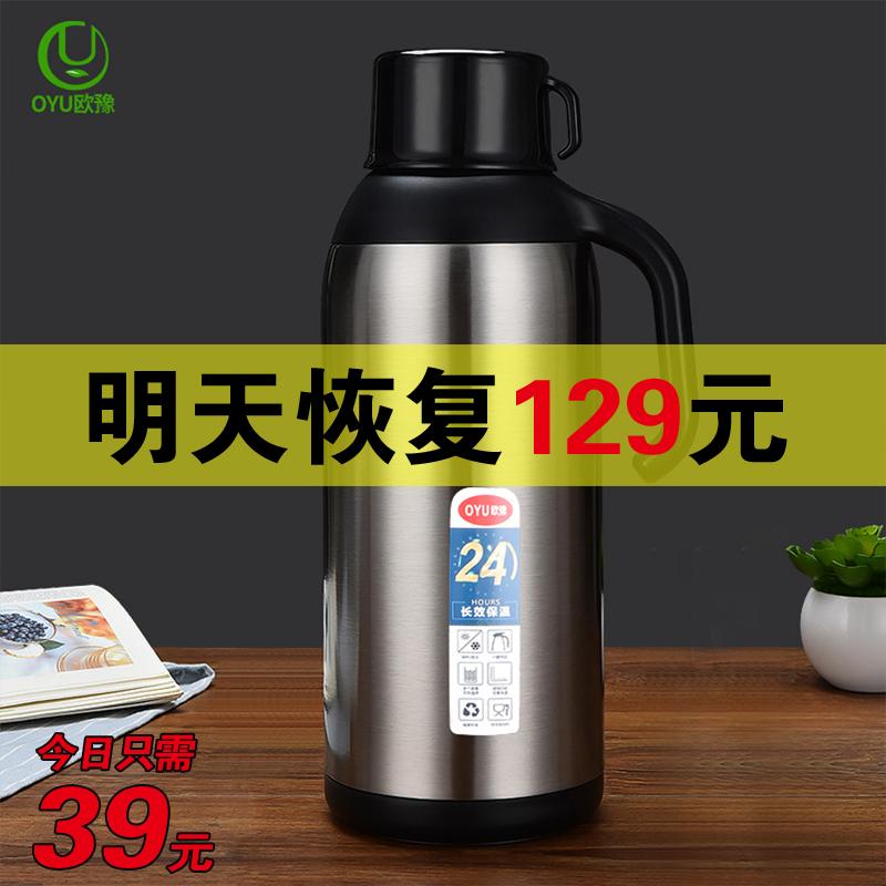 欧豫保温壶家用热水瓶不锈钢保温瓶暖水壶开水瓶大容量暖壶 暖瓶