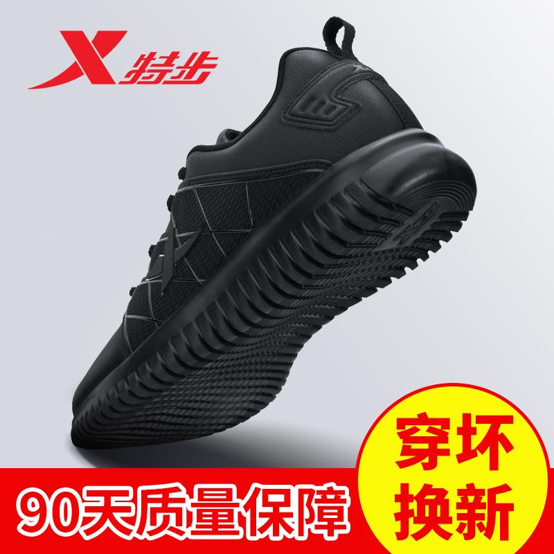 特步男鞋跑步鞋男2018秋冬季新款轻便休闲鞋男士皮面黑色运动鞋男