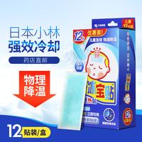 Жаропонижающая паста Кобаяши на младенца детские Bingbao Post оригинал Жаропонижающая паста детские Охлаждающий медицинский холодный компресс