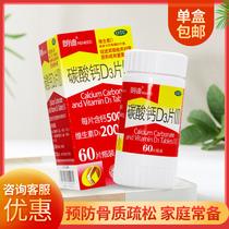 朗迪钙碳酸钙D3片  60片儿童孕妇补钙老年防治骨质疏松
