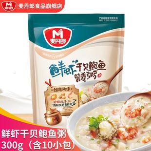 麦丹郞营养粥鲜虾干贝鲍鱼粥300g早餐夜宵速食免煮方便砂锅粥袋装