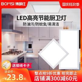 集成吊顶led灯厨房天花卫生间厨卫铝扣板嵌入式平板吸顶灯300*600