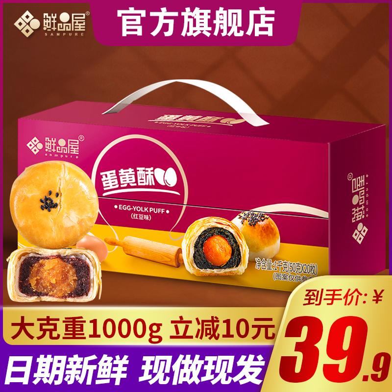 鲜品屋蛋黄酥雪媚娘20枚红豆味咸蛋黄糕点礼盒网红零食早餐小吃