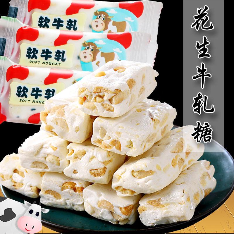 【台湾风味】花生牛扎糖 奶糖 软糖 喜糖年货糖果 200-1500克