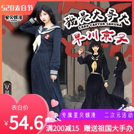 我是大哥大cos服早川京子同款不良少女jk制服全套cosplay女装长裙图片