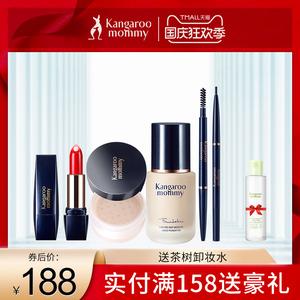 袋鼠妈妈 彩妆4件套 孕妇口红眉笔粉底液套装 孕妇可用化妆品