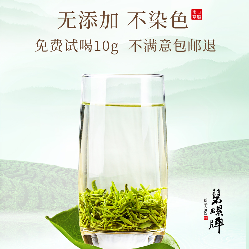 2020 new tea Suzhou Dongting Biluochun super Yuqian Biluo tea green tea stir fried green Dongshan tea factory 200g