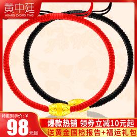 红绳手链黄金转运珠本命年手工编织999足金珠子男女情侣简约纯金