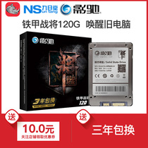 Shadow Armor Warrior Battle 120G SSD SSD desktop notebook 128G solid hard fixed disk 240G