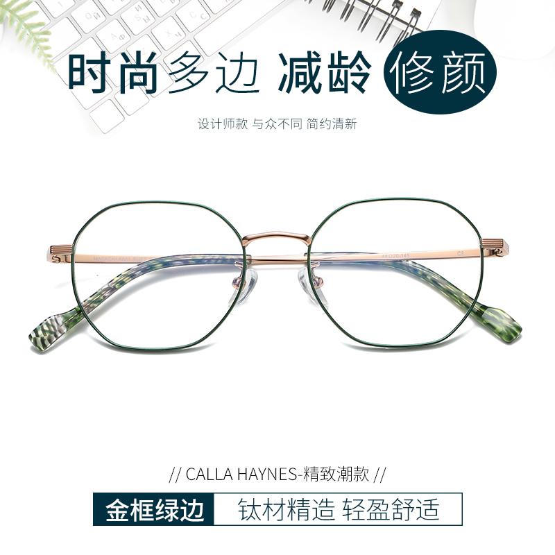 超轻眼镜框钛材素颜显脸小全框男女平光防蓝光可配度数眼镜架ins
