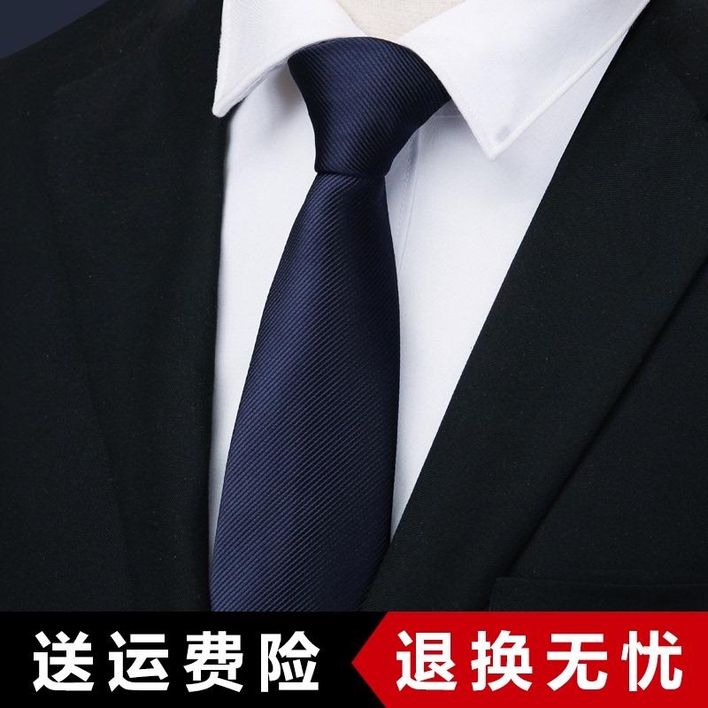 领带男深藏青色正装商务款职业西装结婚新郎男士手打领带学生