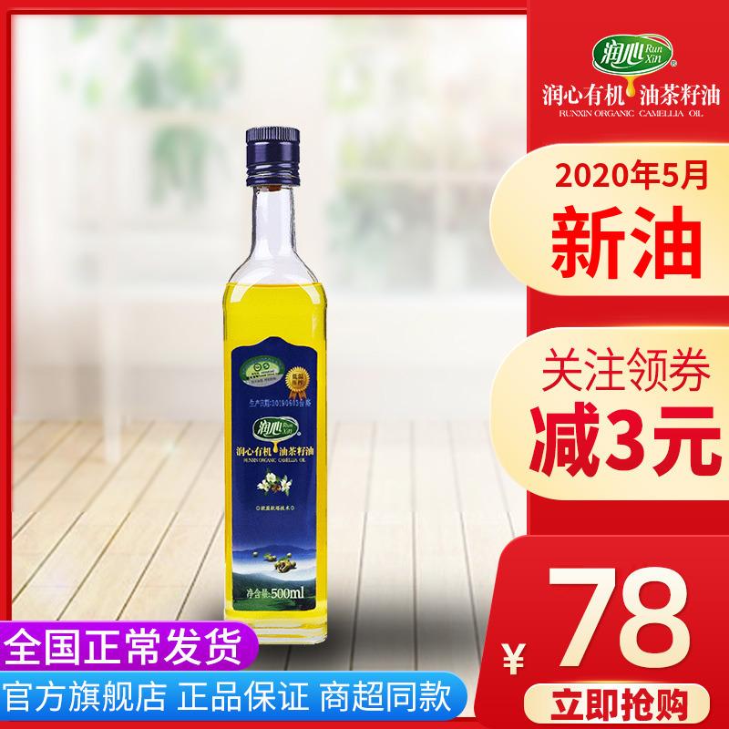 【领券立减】润心有机山茶油500ML 低温物理压榨纯茶籽油