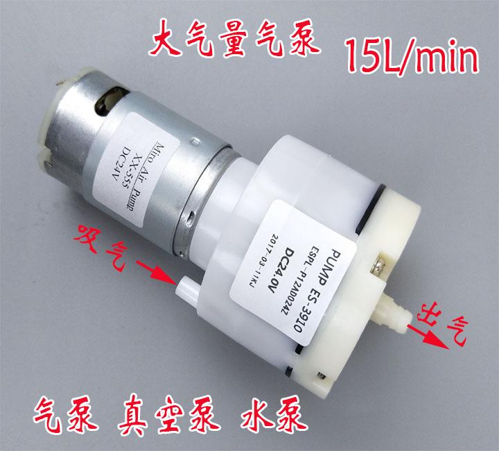 微型真空泵抽气12v  24V负压 直流充气泵 自吸泵 屏幕分离泵