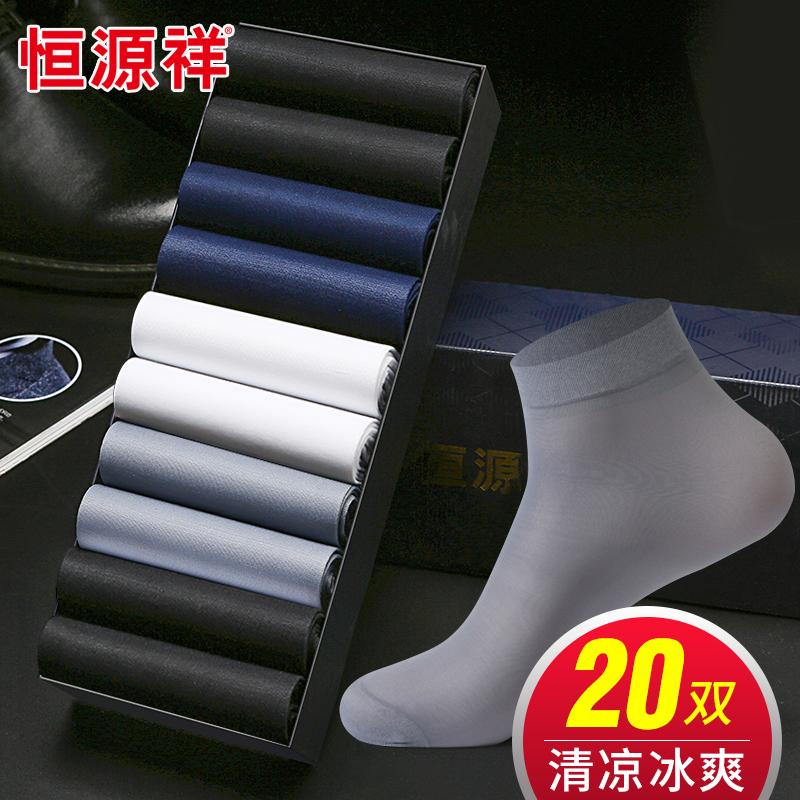 恒源祥男士夏薄款防臭冰丝男袜夏季超薄袜子男中筒透气夏天短丝袜