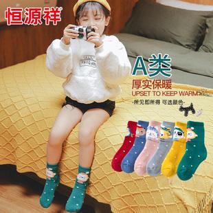 恒源祥儿童加厚袜子纯棉中筒秋冬款女童保暖毛圈袜卡通宝宝棉袜
