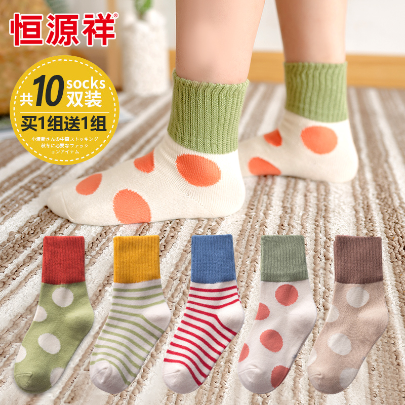 Hengyuanxiang children's socks pure cotton boys and girls spring and autumn and winter tube cotton socks spring boys and babies socks tide socks