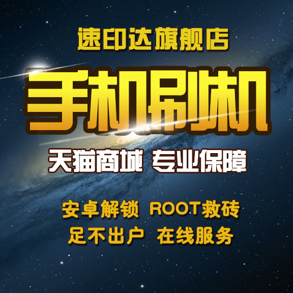 7root