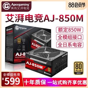 美商艾湃电竞 AJ850M 额定850W电脑台式机电源金牌全模组台机电源