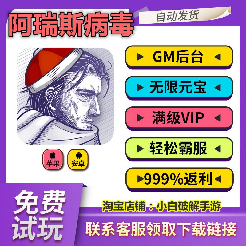 阿瑞斯病毒,-阿瑞斯病毒首冲版手游满VI安卓ios苹果后台游戏gm3折后台gm礼包