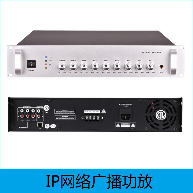 IP网络广播功放机 数字定压功率放大器 机架式网络前置解码器终端