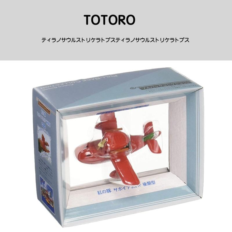 日本正品totoro吉卜力宫崎骏动漫周边正版电影红猪的飞机模型摆件