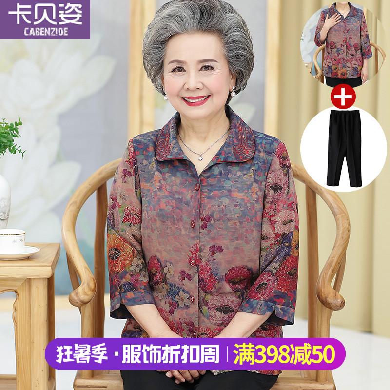 中老年人女装秋装衬衫T恤妈妈短袖两件套老人衣服奶奶装夏装套装