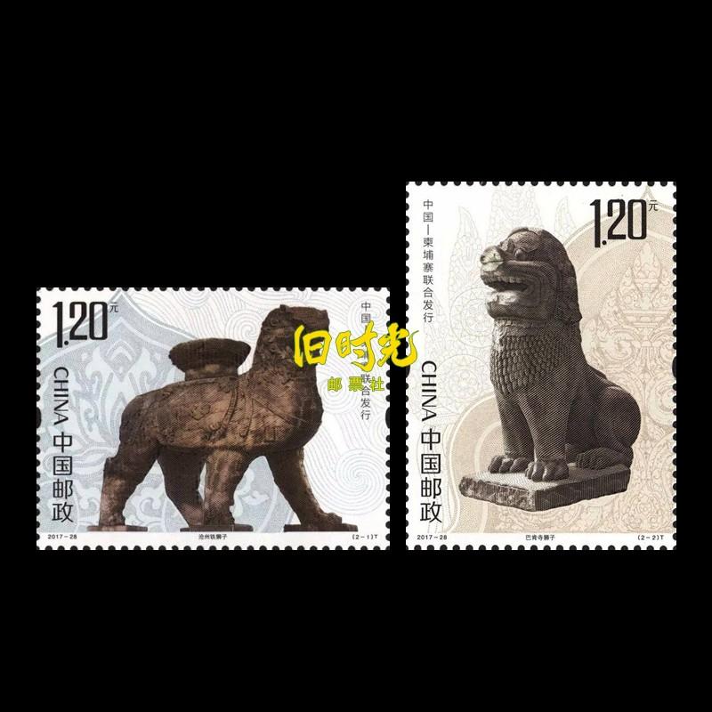 2017-28沧州铁狮子邮票 套票 中外联合发行 打折寄信 保真可用