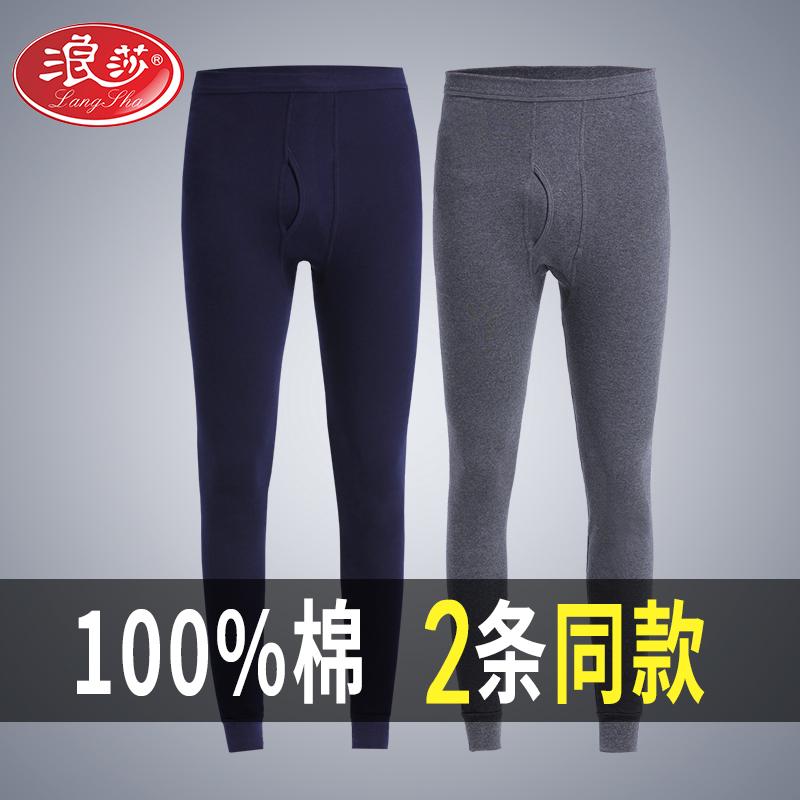 买一送一浪莎男士秋裤纯棉毛线裤