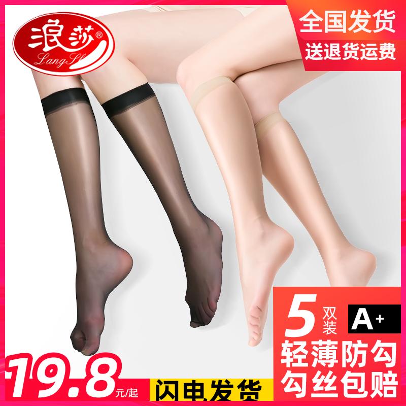 浪莎中筒防勾丝夏季超薄款肉色短袜