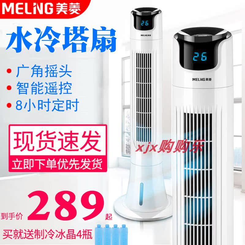 限1000张券美菱塔扇空调扇静音水冷立式家用冷风扇加湿移动制冷器单冷小空调