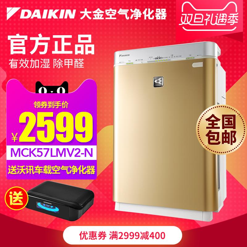 大金空气净化器家用空气净化器除甲醛PM2.5烟MCK57LMV2-N加湿型