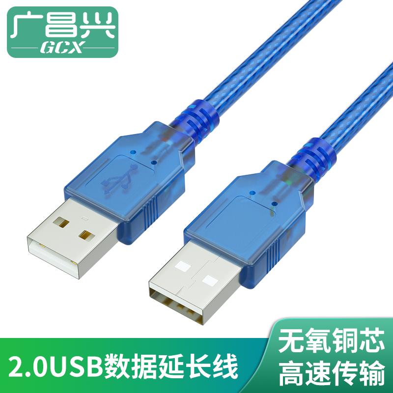 USB公对公线 USB数据线 双公头USB线USB对拷线1.5米3米5米10米