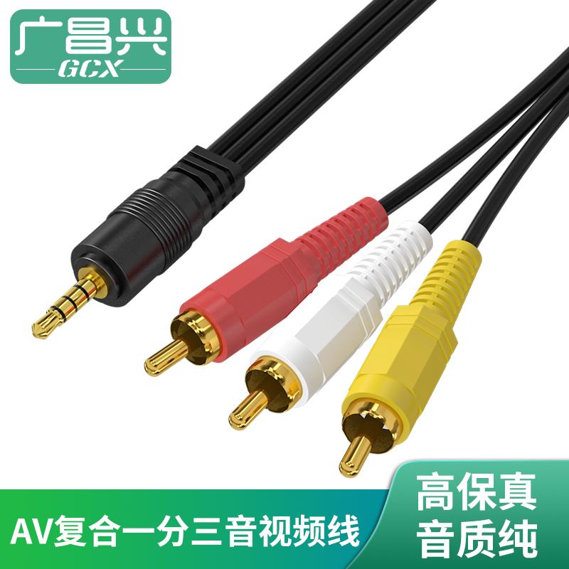 广昌兴镀金头3.5mm一分三音频线复合视频线连接电视机音响电脑