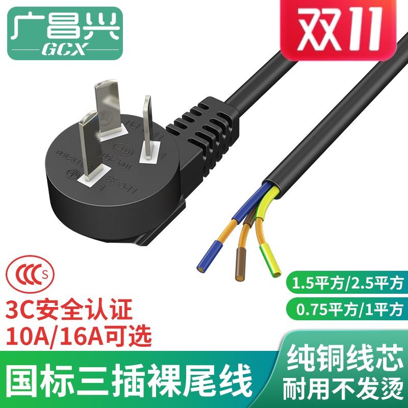 三插头带线16A大功率1.5/2.5平方10A电动工具线3芯单头裸尾电源线