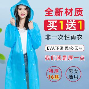 雨衣加厚男女通用透明成人儿童单人外套便携式户外徒步一次性雨披
