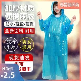 一次性雨衣长款旅游加厚防水透明儿童男女批发户外全身便携式雨披